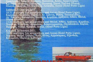 Τα αυτοκίνητα του 2nd ionian classic rally στην Αμφιλοχία