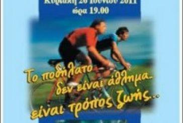 1ος Ποδηλατικός Γύρος Βόνιτσας