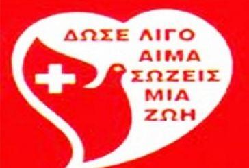 Αναβάλλεται η αποψινή συναυλία για την Παγκόσμια Ημέρα Εθελοντή Αιμοδότη