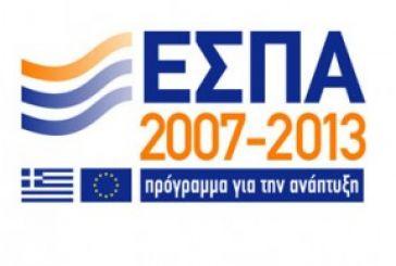 Στο Περιφερειακό η πορεία υλοποίησης του ΕΣΠΑ