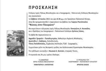 """Nύχτες στην Πλευρώνα"", βιβλιοπαρουσίαση το Σάββατο"