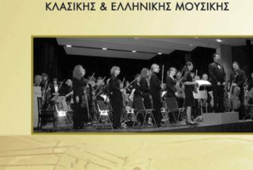 Συναυλία κλασικής και ελληνικής μουσικής την Πέμπτη στο Μεσολόγγι