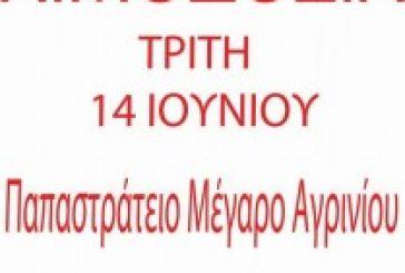Αύριο Τρίτη κορυφώνονται οι εκδηλώσεις της Εβδομάδας Εθελοντή Αιμοδότη