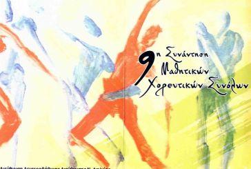 9η συνάντηση μαθητικών χορευτικών συνόλων σχολείων δευτεροβάθμιας