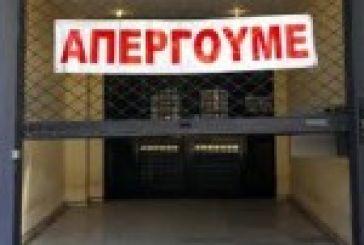 Τρίωρο κλείσιμο την Τετάρτη και από την Ομοσπονδία Επαγγελματοβιοτεχνών Αιτωλ/νίας