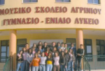 Διαμαρτυρία Συλλόγου Γονέων Πειραματικού Μουσικού Σχολείου Αγρινίου