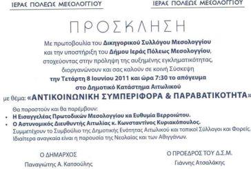 Σύσκεψη για την εγκληματικότητα στο Αιτωλικό την Τετάρτη 8 Ιουνίου