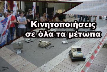 Συμβολικός αποκλεισμός του δημαρχείου Αγρινίου από το ΠΑΜΕ  Κινητοποιήσεις και από τους εμπόρους στην αρχή της Παπαστράτου.