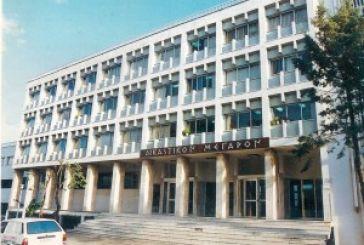 Yπεγράφη το Προεδρικό Διάταγμα μετεγκατάστασης του Εφετείου από την Πάτρα στο Αγρίνιο