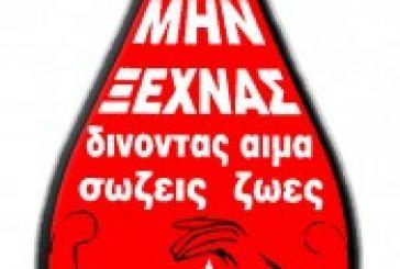 Απολογισμός δράσεων του συλλόγου Εθελοντών Αιμοδοτών Αγρινίου