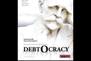 Ομιλία για το χρέος & την επιτροπή λογιστικού ελέγχου