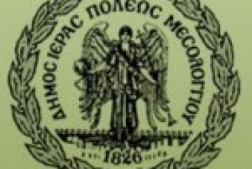 Το πολιτιστικό πρόγραμμα του καλοκαιριού για το δήμο Ι.Π.Μεσολογγίου
