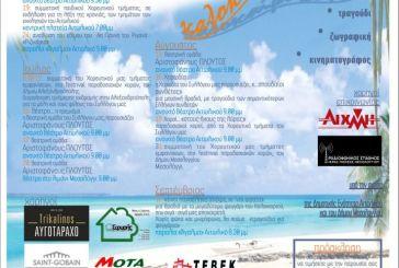 Πολιτιστικό πρόγραμμα «Καλοκαίρι 2011» στο Αιτωλικό