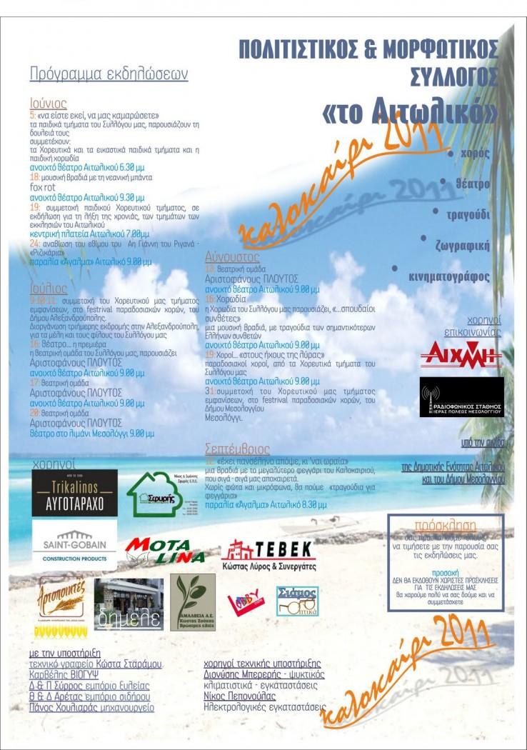 """Πολιτιστικό πρόγραμμα """"Καλοκαίρι 2011"""" στο Αιτωλικό"""