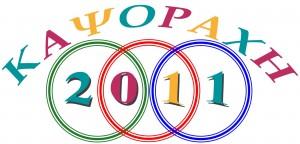 Πρόγραμμα καλοκαιρινών εκδηλώσεων Καψοράχη 2011