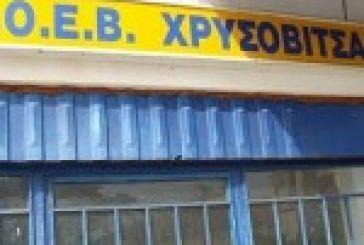 SOS Kαραγκούνη για τον ΤΟΕΒ Χρυσοβίτσας