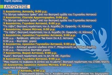 Οι πολιτιστικές εκδηλώσεις του δήμου Ξηρομέρου