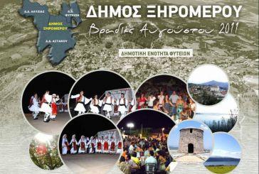 ΦΥΤΕΙΕΣ 2011: Πρόγραμμα Πολιτιστικών εκδηλώσεων