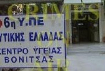 Σε πλήρη διάλυση το Κέντρο Υγείας Βόνιτσας