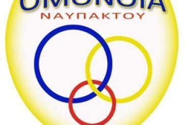 6ο Τουρνουά Beach Volley από την Ομόνοια στη Ναύπακτο