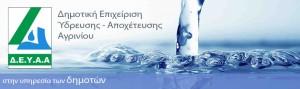 ΔΕΥΑ Αγρινίου:Μην χρησιμοποιείτε άσκοπα το νερό…