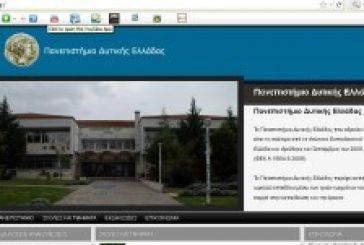 uwg.gr:O διαδικτυακός κόμβος του Πανεπιστημίου Δυτικής Ελλάδος