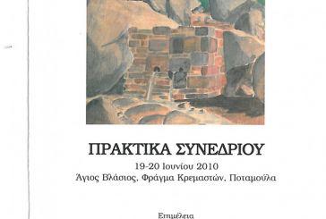 Παρουσίαση βιβλίου: Αχελώος και τα χωριά «Περί τον καλούμενον Καμπύλον ποταμόν»