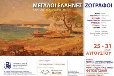 25-31 Αυγούστου: Έργα μεγάλων ζωγράφων στη Ναύπακτο
