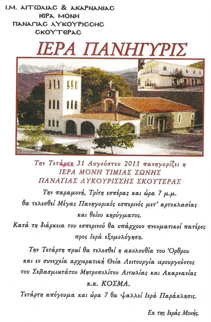 Eορτή Ιεράς Μονής Παναγίας Λυκουρίσσης στη Σκουτερά