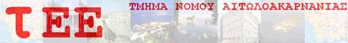 Ισότιμη αντιμετώπιση του Νομού ζητά το ΤΕΕ με επιστολή σε Κατσιφάρα