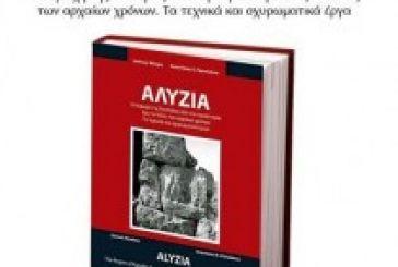 Παρουσίαση του βιβλίου «Αλυζία» στην Κανδήλα