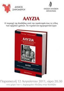 """Παρουσίαση του βιβλίου """"Αλυζία"""" στην Κανδήλα"""