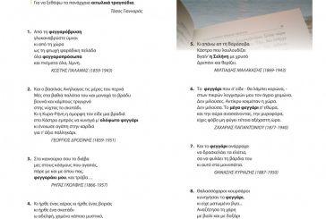 Το πλήρες πρόγραμμα της βραδιάς Πανσελήνου στη Πλευρώνα