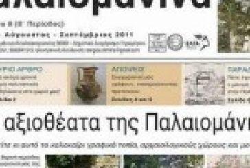 Το «αντίο» της πολιτιστικής εφημερίδας «Παλαιομάνινα»