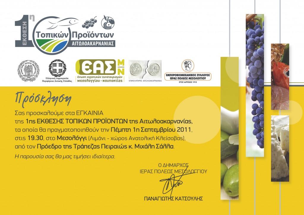 Το πρόγραμμα της 1ης έκθεσης τοπικών προϊόντων Αιτωλοακαρνανίας
