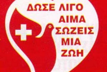 Με συμμετοχή οι εθελοντικές αιμοδοσίες σε Αγρίνιο και Παπαδάτες