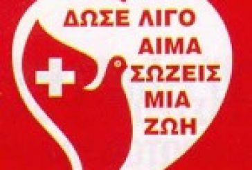 Πρόγραμμα προσεχών εθελοντικών αιμοδοσιών