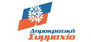 Ποιοι θα εκπροσωπούν τη Δημοκρατική Συμμαχία στην Αιτωλοακαρνανία