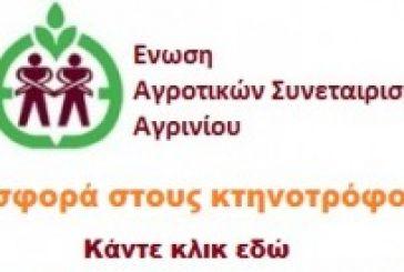 Ένωση Αγροτικών Συνεταιρισμών Αγρινίου-Προσφορά σε κτηνοτρόφους
