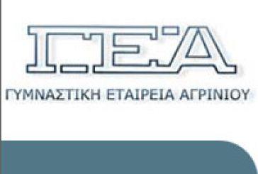Διορισμός Προσωρινής Διοίκησης  και συμπληρωματικές Εκλογές στη ΓΕΑ.