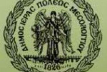 Δυνατότητα ρύθμισης οφειλών προς τον Δήμο Ι.Π.Μεσολογγίου