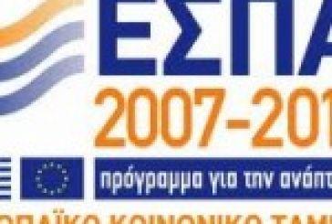 Εννέα έργα από το ΕΣΠΑ για οκτώ δήμους