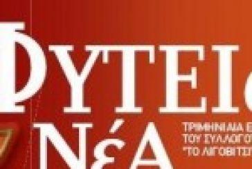 Σύλλογος Φυτειωτών: Η Πολιτεία απαξιώνει το έντιμο πολιτιστικό κίνημα-έντυπα