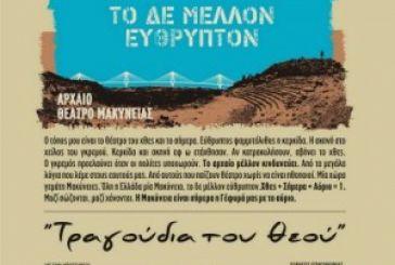 «ΤΡΑΓΟΥΔΙΑ ΤΟΥ ΘΕΟΥ» στο Αρχαίο Θέατρο Μακύνειας