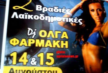 Η Όλγα Φαρμάκη DJ στο πανηγύρι του χωριού της…
