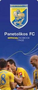Η επίσημη ομάδα της ΠΑΕ Παναιτωλικός στο facebook