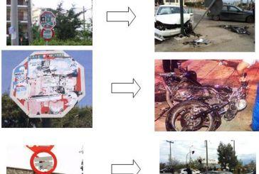 Πινακίδες κυκλοφορίας: Αυτό σε εκφράζει;