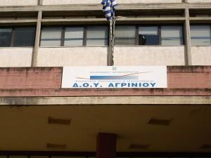 ΑΔΕΔΥ: Ραντεβού στη ΔΟΥ Αγρινίου για… επιστροφή των χαρατσιών