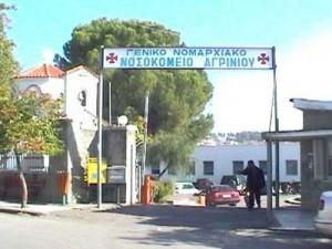 Ψήφισμα των εργαζομένων του Νοσοκομείου Αγρινίου
