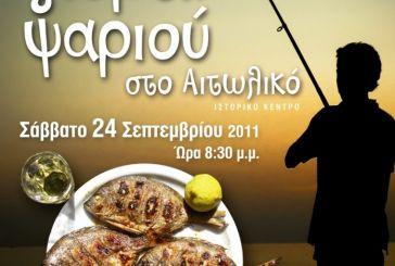 Γιορτή ψαριού στο Αιτωλικό αυτό το Σάββατο